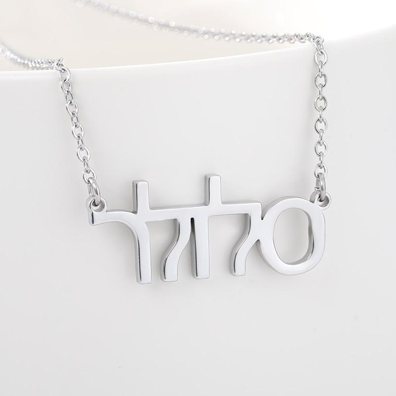 Custom Hebrew Name Necklaces necklaces