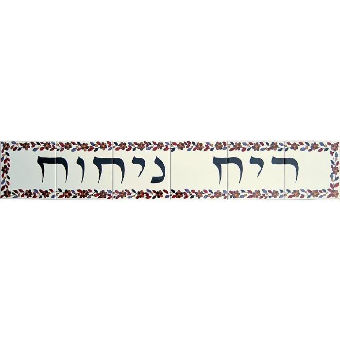 Custom Hebrew Tile Glaze 6 X 6