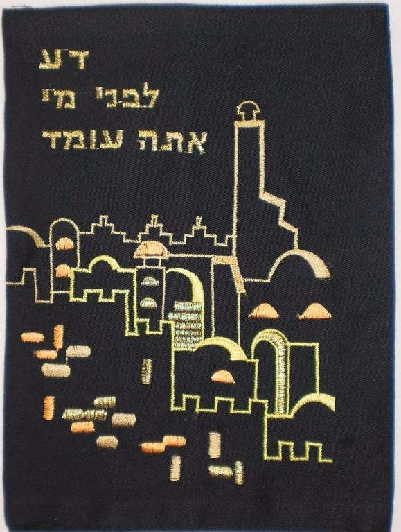 Custom Siddur & Chumash Covers - Jerusalem Gold דע לפני מי