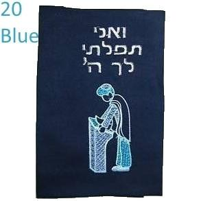 Custom Siddur Covers-ahuva.com