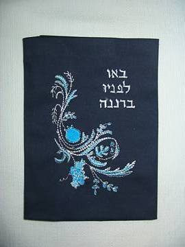 Custom Siddur Covers - Personalized School Book Covers Green