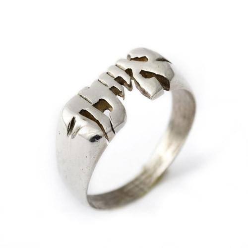 Cutout Personalized Hebrew Engraved Silver Ring
