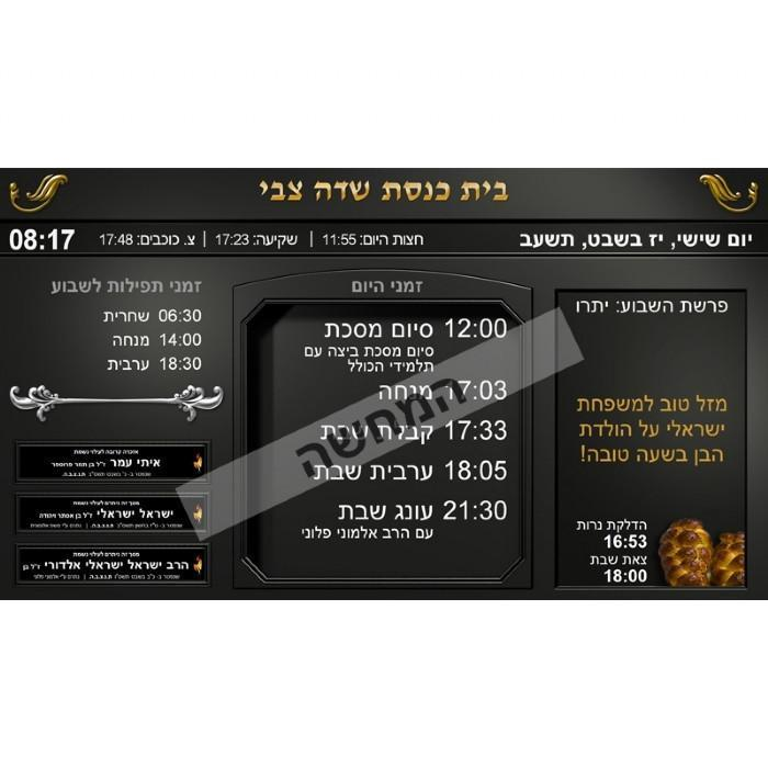 Digital Memorial Board For The Gabbai And Synagogue - ahuva.com