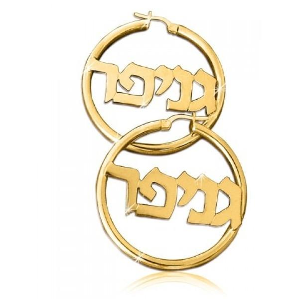 Earrings - Hebrew Hoops Personalized Name English Sterling Silver