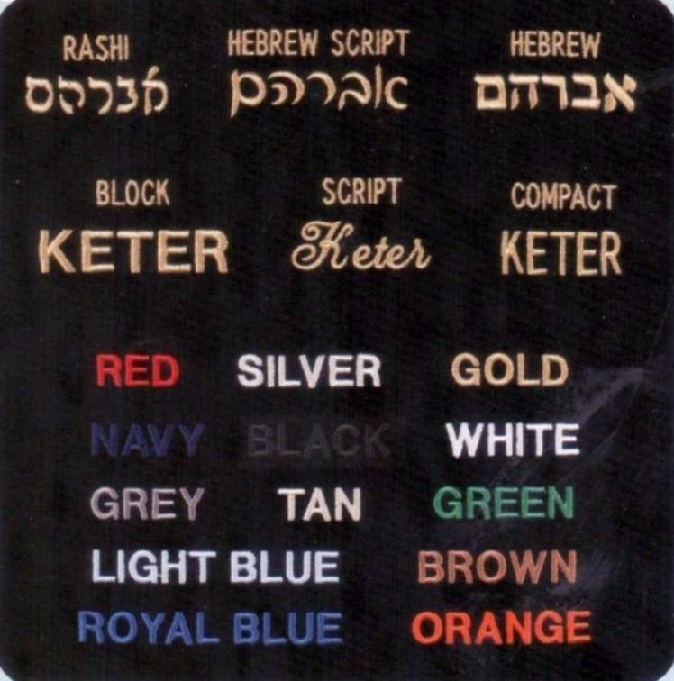 Embroider Letters in Styles & Colors Hebrew & English Script / Meiri