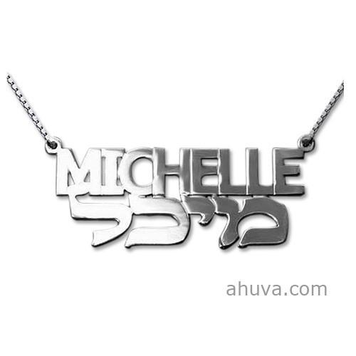 English And Hebrew Silver Name Necklace 14 inch Chain (35 cm) 14Kt Yellow Gold