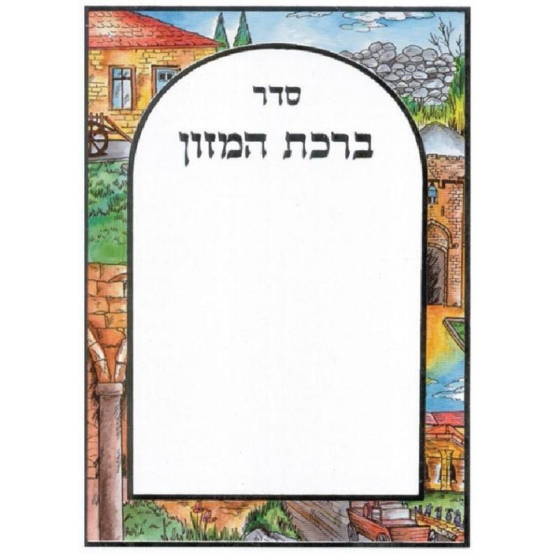 English Hebrew Laminated Bencher Black Eidut Hamizrach