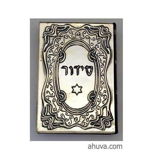 English Hebrew Translated Siddur - Sterling Silver