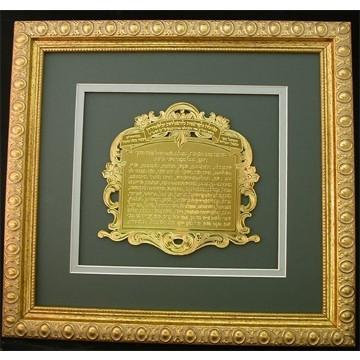 Etched Brass Kabbalistic Blessing Beige English English