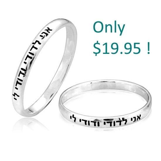 "Fine Hebrew Jewish Jewelry Love Band ""Ani Ledodi"" Silver 6 mm"