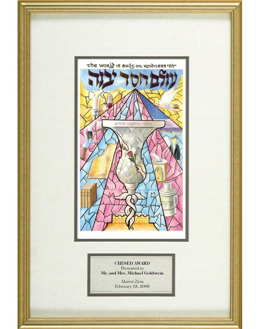 Framed Art - A World of Kindness Award עולם חסד יבנה organizations