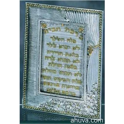 Framed Hebrew Home Blessing In Gold / Silver