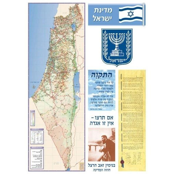 Full Israel Map Laminated Declaration Of Independance