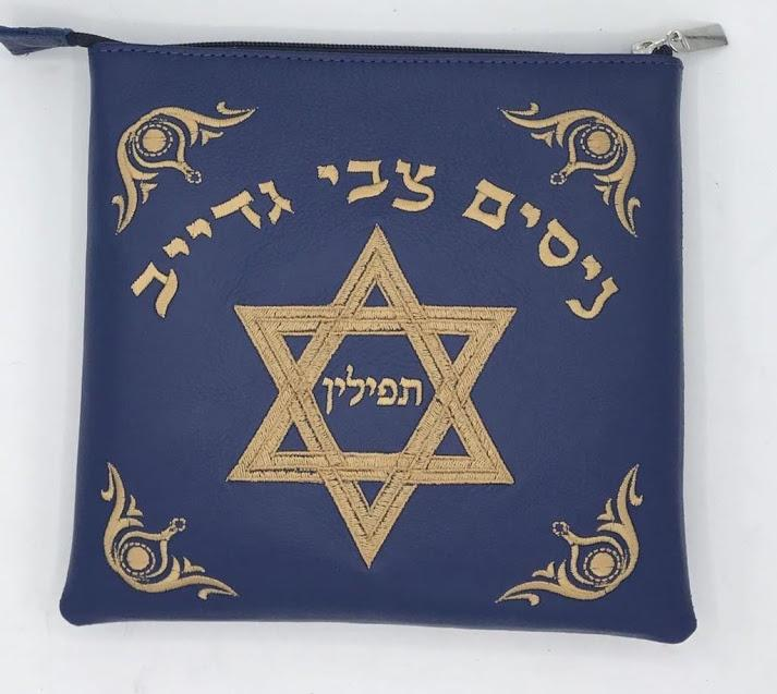 Genuine Leather Tallit & Tefillin Bags - Fancy Star of David Tallit Bag Navy
