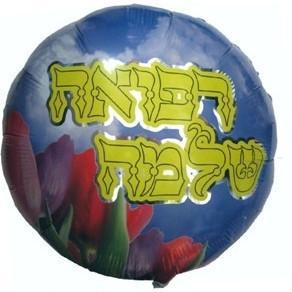 Get Well Hebrew - English Balloons