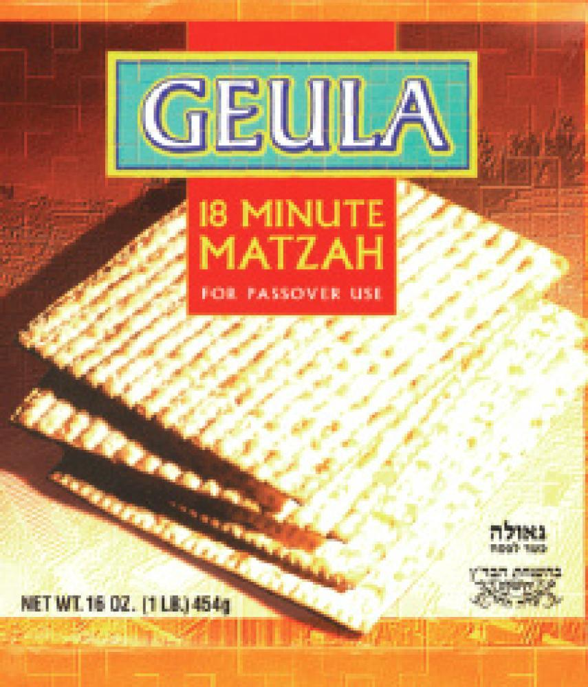 Geula 18 Minute Matzah For Passover 16 oz
