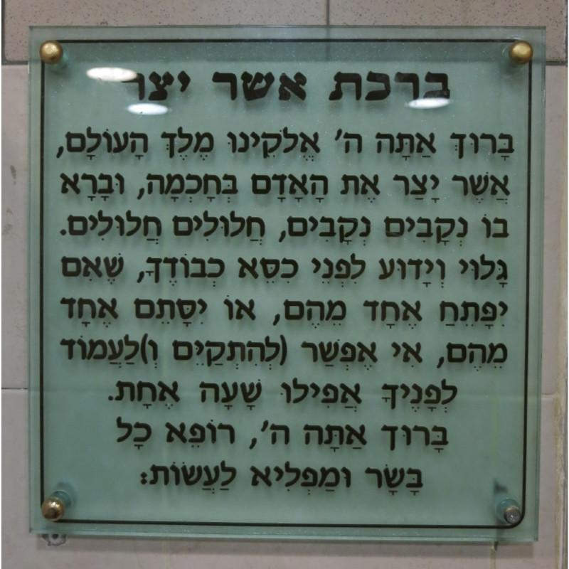 Glass Hebrew Prayer Plaques 40 x 30 cm