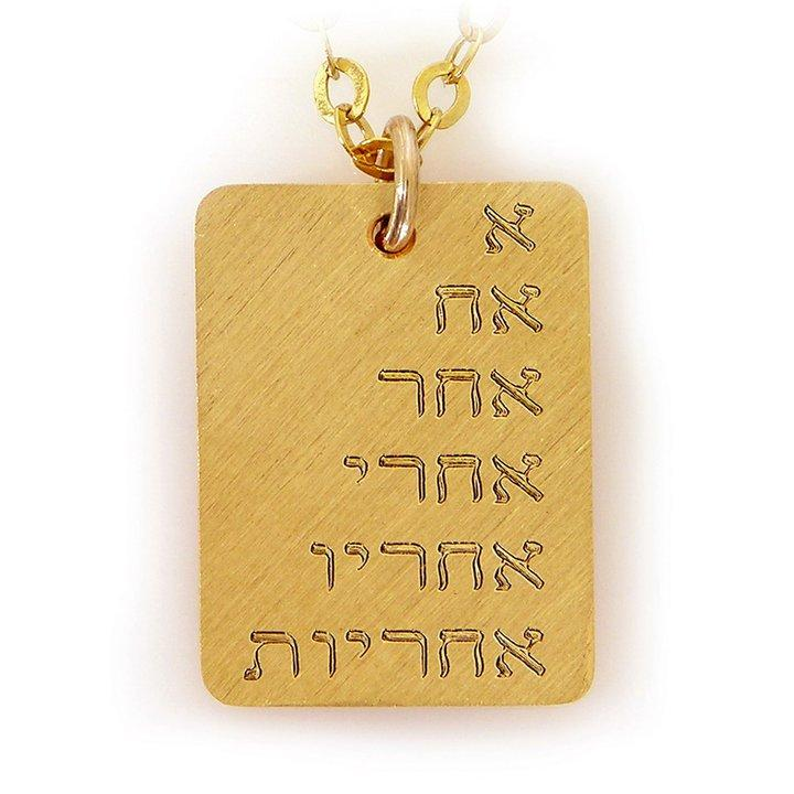 "Gold Hebrew Necklace Pendant ""Responsibility"""