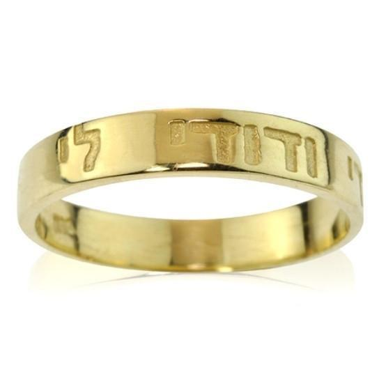 Gold Hebrew Wedding Band 14Kt Yellow Gold