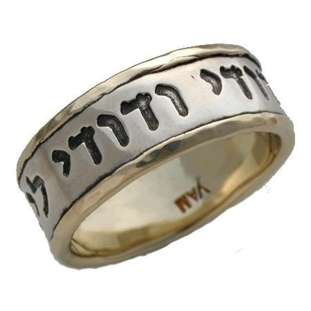 Gold Hebrew Wedding Rings