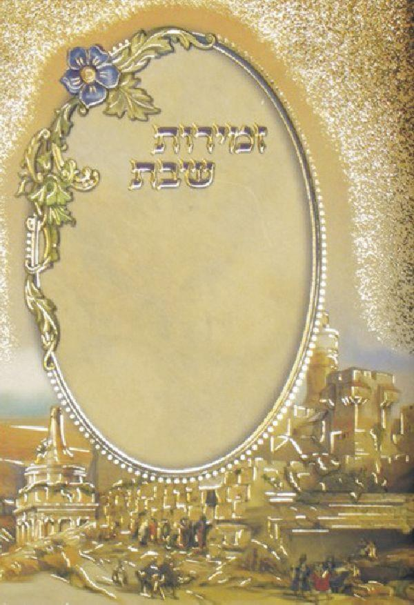 Gold Zemiros Shabbos W/English, Nusach Ashkenaz.