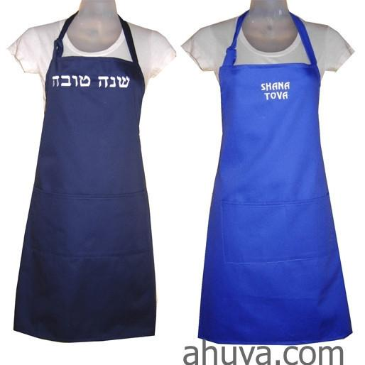 Happy New Year Apron Set In Hebrew & English
