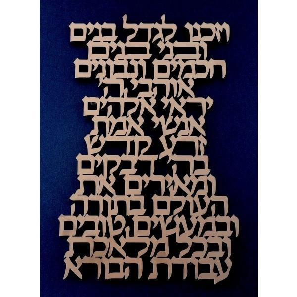 Hebrew Floating Letter Blessing Children And Parents