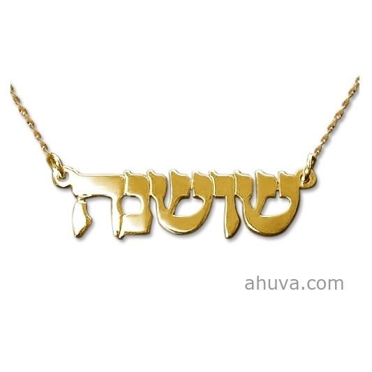 Hebrew Name Necklace Double Thickness