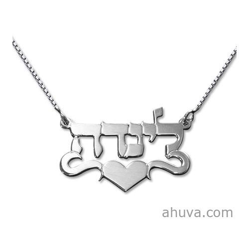 Hebrew Name Necklace Jewelry Center Heart 14 inch Chain (35 cm) 14Kt Yellow Gold