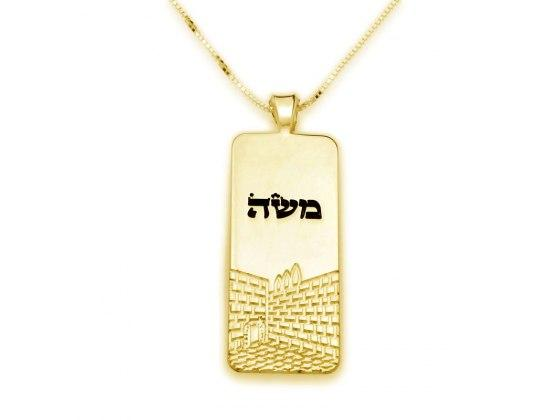 Hebrew Name Necklace Tag with Jewish Symbols Menorah Sterling Silver