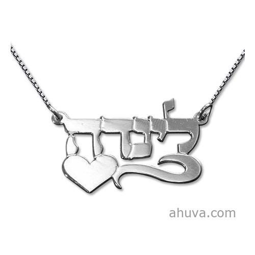 Hebrew Name Necklace With Heart 14 inch Chain (35 cm) 14Kt Yellow Gold