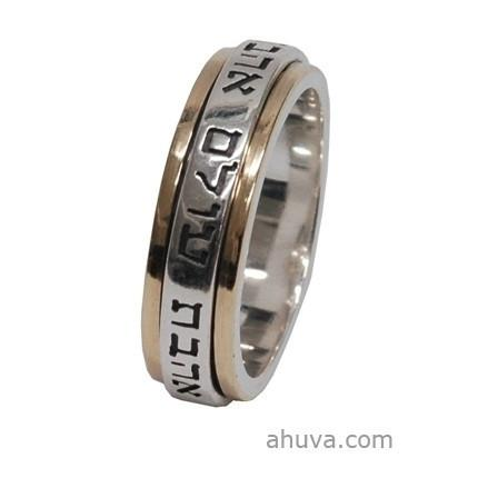 Hebrew Name Spinner Ring