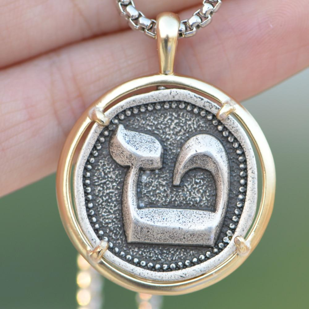 Hebrew Necklace for Prosperity Necklace Jewish Inspiration Judaica Jewelry