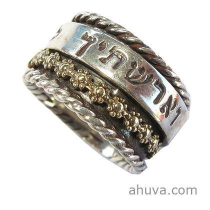 Hebrew Phrase Spinning Ring I Am To My Beloved & My Beloved to Me