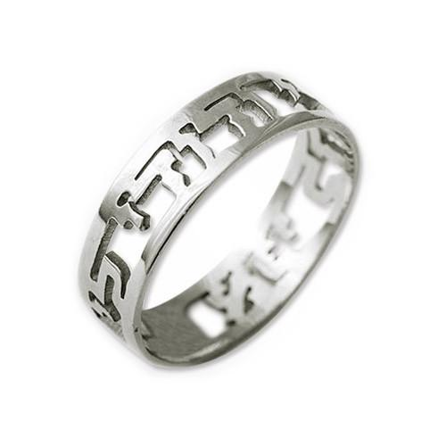 Hebrew Ring - Solid Cut Out Silver
