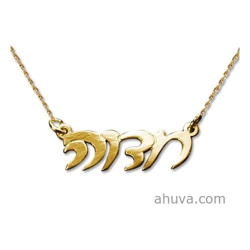 Hebrew Script Name Necklace 14 inch Chain (35 cm) 14Kt Yellow Gold