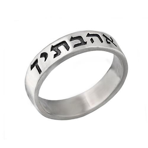 Hebrew Wedding Band - Choose Your Phrase (I Am To My Beloved & My Beloved to Me)
