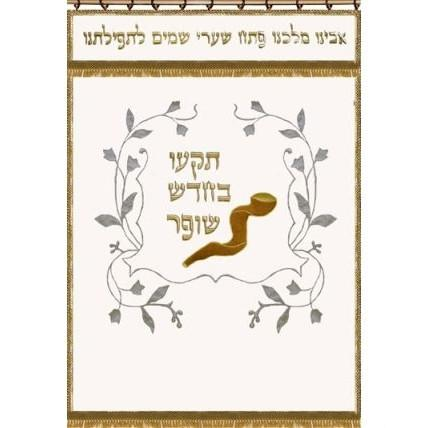 High Holiday White Shofar Parochet