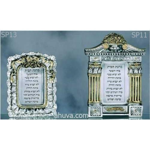Home Blessings Silver Royal Framed