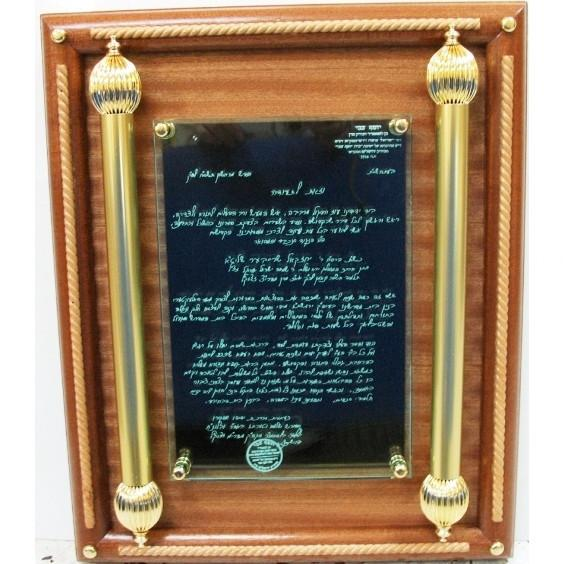 Honorary Plaque - Wood Frame