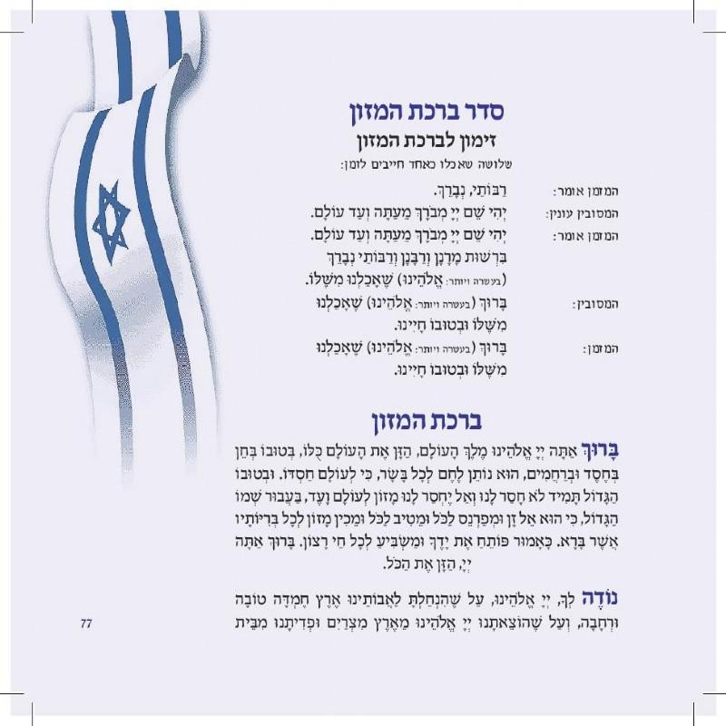 Israel Bencher & Siddur Booklet None Thanks