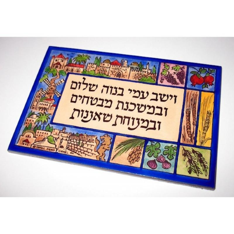 Jerusalem Skyline Home Blessing Tile Framed