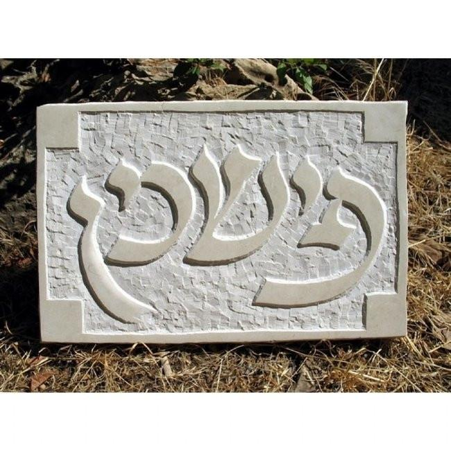 Jerusalem Stone Frame Plaque English