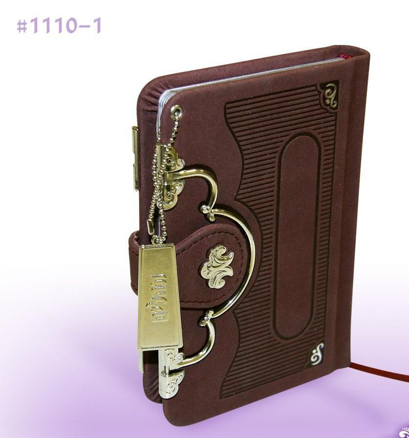 Jewish Gift Tehillim Psalms Book Carry Case in Colors