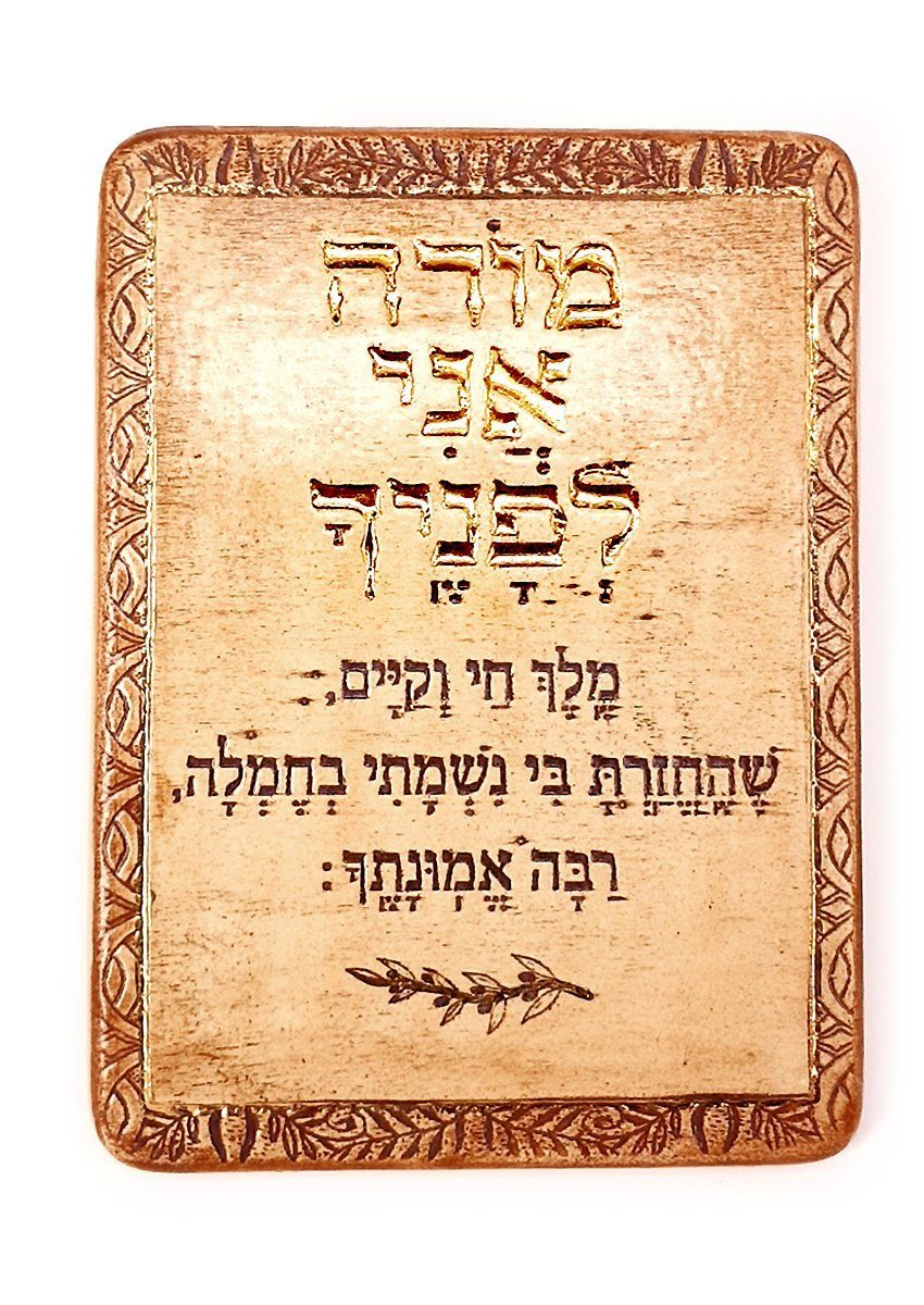 Jewish Prayer Modeh Ani Handmade Ceramic Plaque Decorated With 24k Gold Ornaments Plaque 12*17cm 24k Gold Ornaments