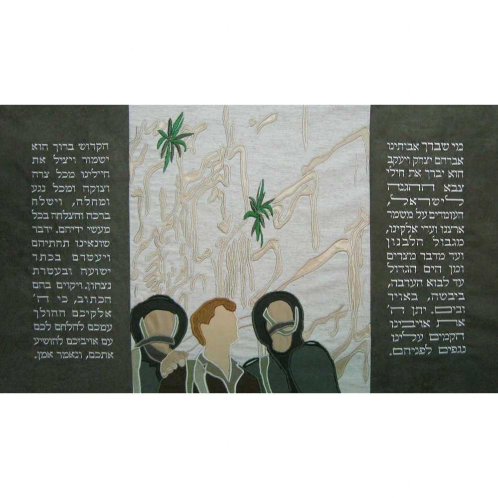 Jewish Tapestry - Blessing Of Israeli Defense Force