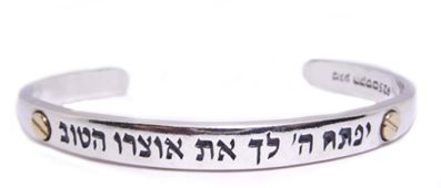 Kabbalah Bracelet Of Prosperity & Success Silver & 9Kt Gold