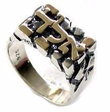 Kabbalah Hebrew Gold Ring - Wealth, Health, Protection, Marriage