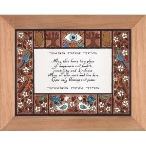 Ketubah House Blessing Sea/Greens Framed