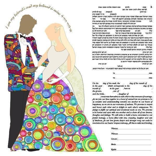 Ketubah - Jewish Couple Interfaith None Thanks